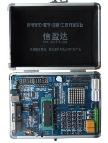 xyd51单片机综合实验仪—深圳信盈达科技有限公司