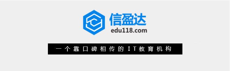 信盈达-嵌入式培训|物联网培训|人工智能python培训|java培训|硬件培训|PCB培训|电子培训机构