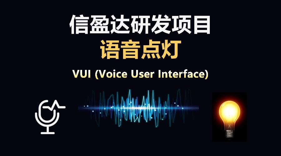 语音识别技术在嵌入式领域的应用—信盈达智能语音点灯技术