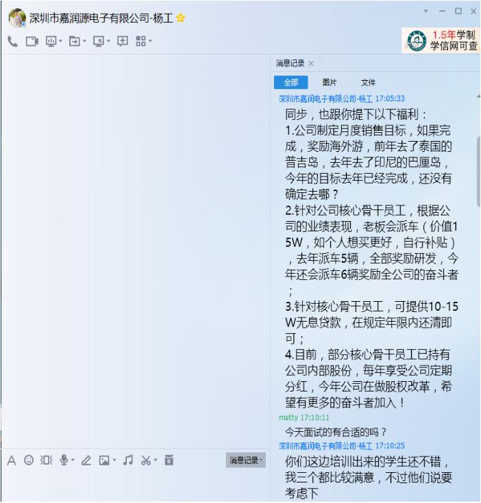 嘉润源电子再次来深圳信盈达民治中心召开专场招聘会 只为寻找你