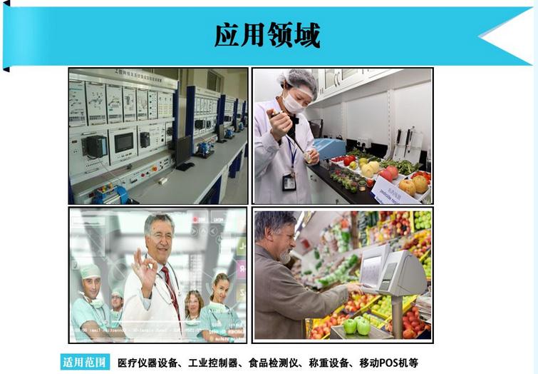 蓝牙打印技术有着广泛的应用领域,比如:医疗仪器设备、工业控制、食品检测、移动POS机等。