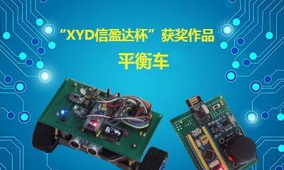 xyd信盈达杯电子设计大赛获奖作品-平衡车