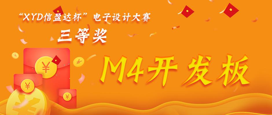 xyd信盈达杯电子设计大赛获奖作品三等奖奖品M4开发板