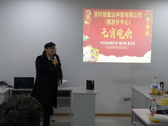 2019信盈达南京中心元宵晚会