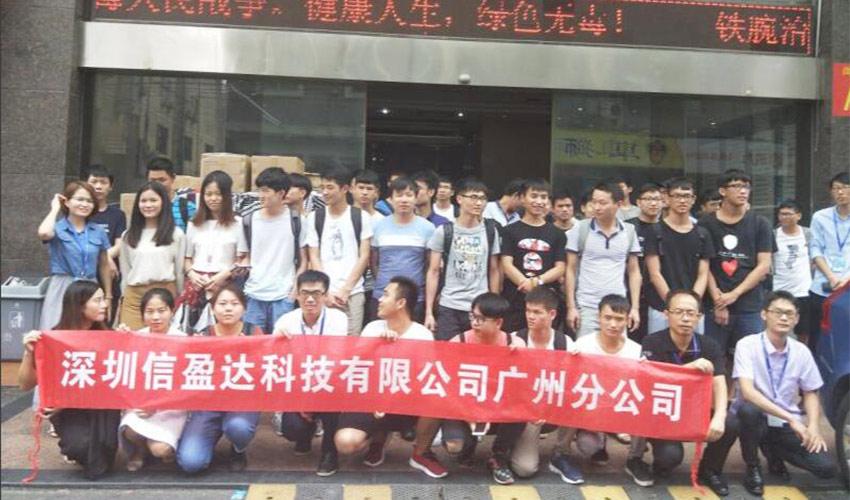 信盈达广州中心8月户外活动专场