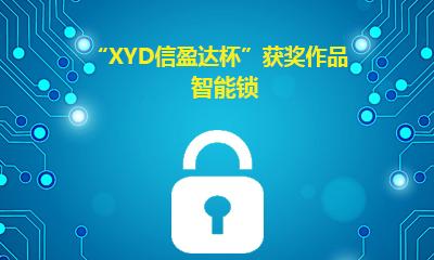 xyd信盈达杯电子设计大赛创意奖-智能锁