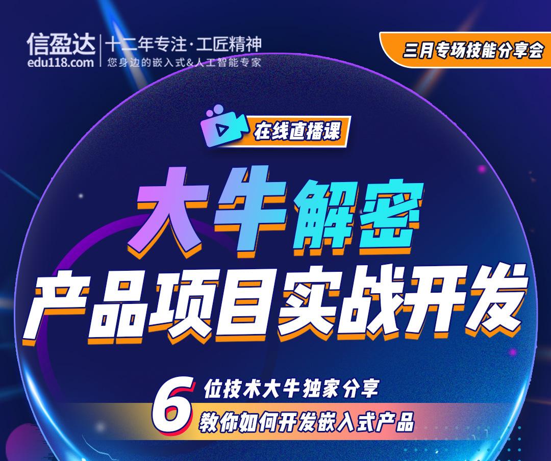 信盈达3月份嵌入式项目开发实战课程表,请收藏!