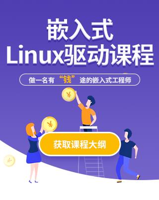 嵌入式linux培训