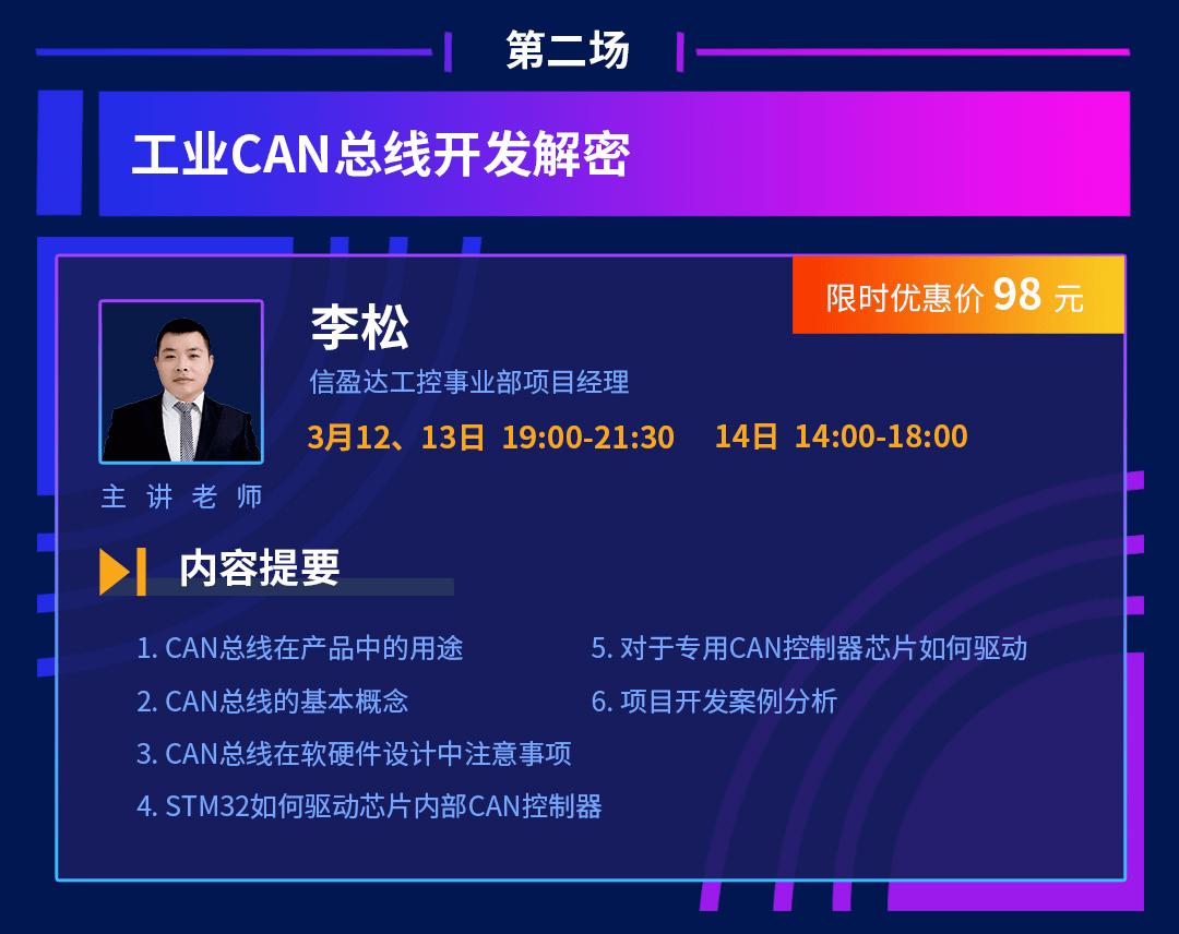 信盈达工业can总线开发实战