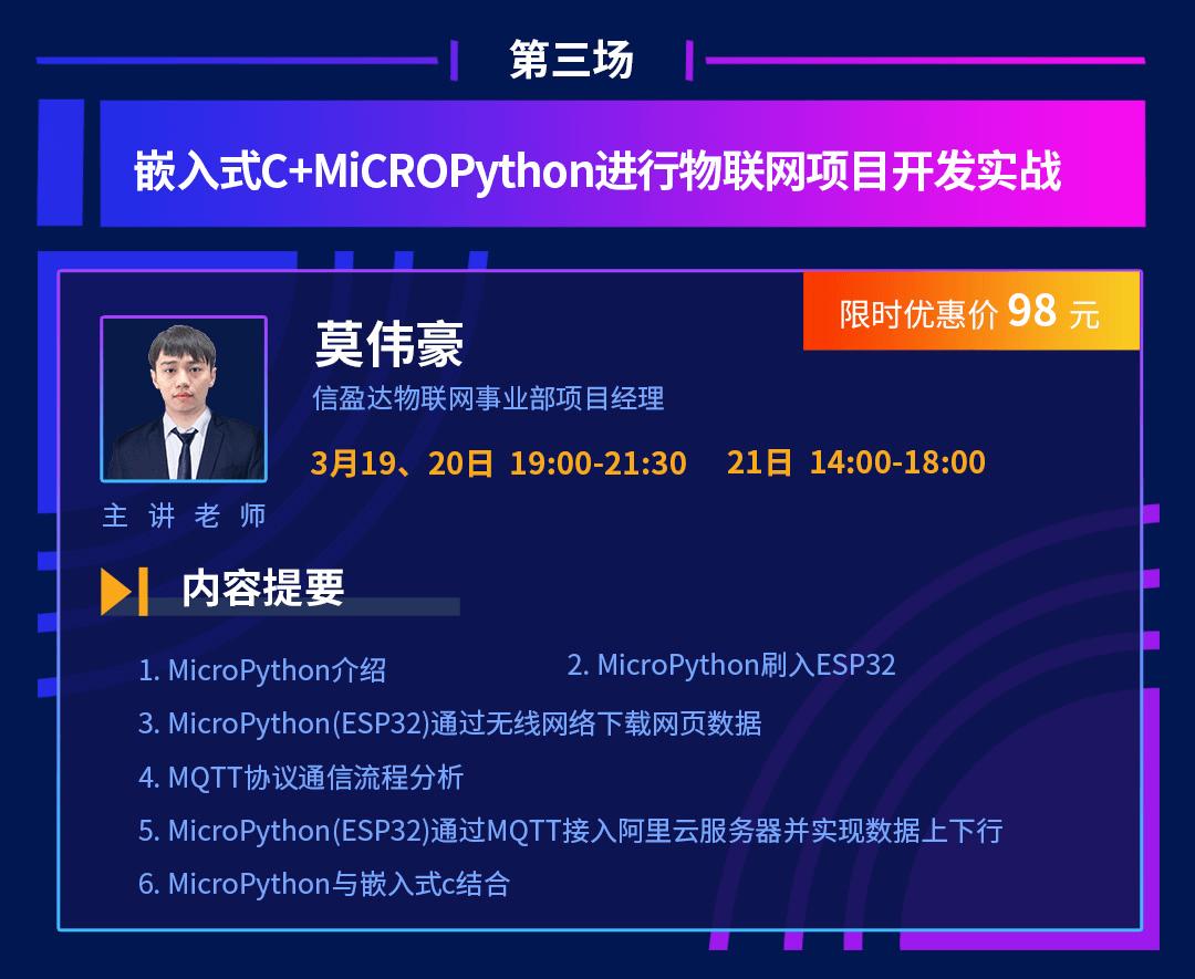 信盈达工业micropython开发实战