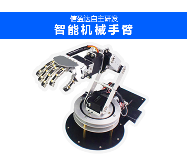 信盈达单片机项目-智能机械手臂