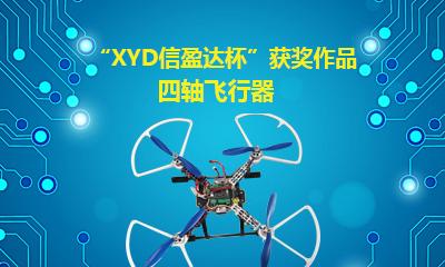 xyd信盈达杯电子设计大赛优秀奖-四轴飞行器