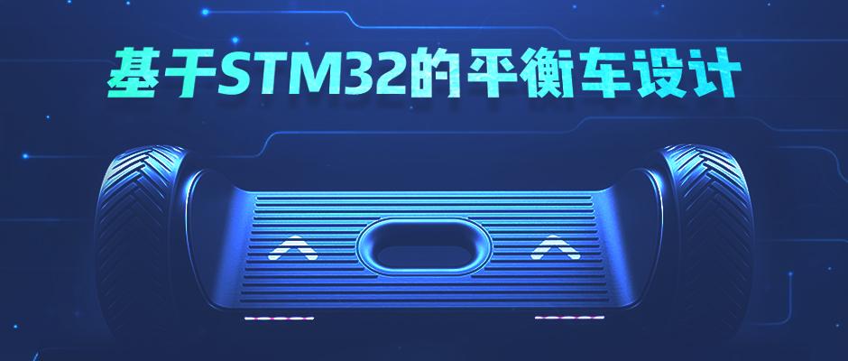 信盈达-基于stm32的智能平衡车设计