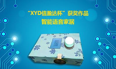 xyd信盈达杯电子设计大赛获奖作品-智能语音家居
