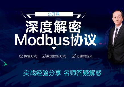 MODBUS协议深度解密