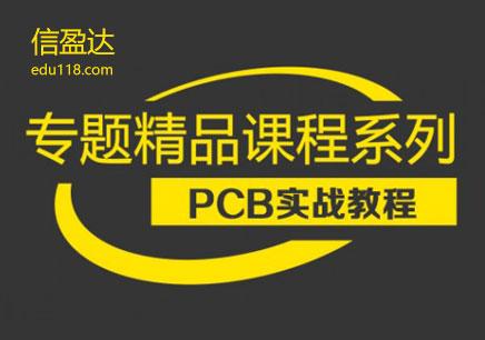 深圳PCB画板培训班