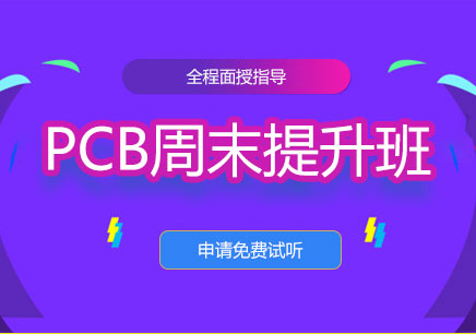 深圳周末PCB培训班