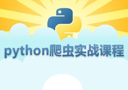 Python学习在线直播课程