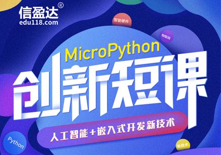 信盈达创新短课系列:学习MicropPython如何从0到1?