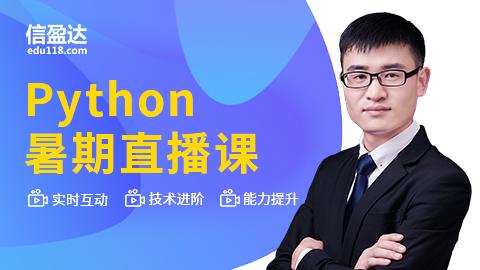 Python暑期实践直播课