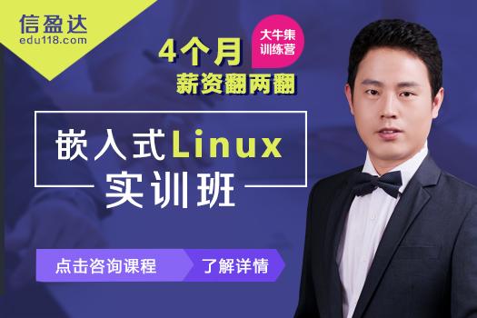 信盈达嵌入式Linux驱动实训班(大牛讲师)