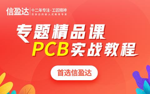 PCB工程培训课程