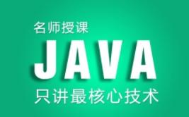 Java培训:大数据阶段