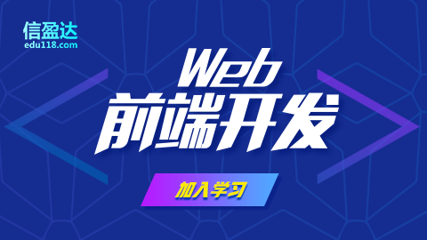 web前端开发基础知识