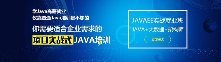 Java实战培训机构